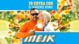Mejk - To chyba Cud (DJ Sequence Remix)